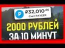 2000 рублей за 15 минут. Как заработать деньги в интернете без вложений. Работа в интернете на дому