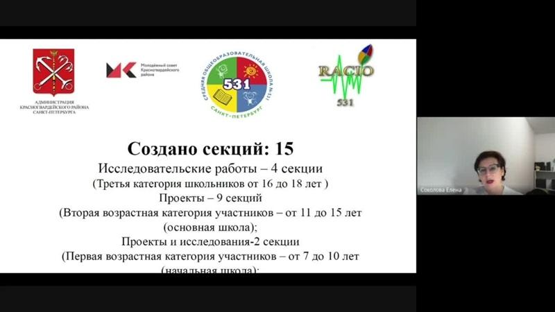 Районная конференция НОУ РАЦИО 2021 года