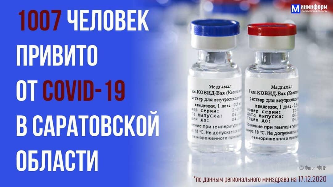 Министерство здравоохранения Саратовской области отвечает на вопросы жителей о вакцинации от COVID-19