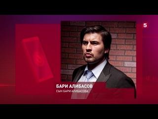 Сын Бари Алибасова рассказал обочередном ЧПспродюсером