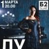 1 МАРТА - Лу.Творческий вечер.Москва.Клуб Б2