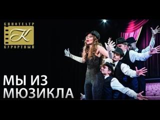 "Шоу программа ""Мы из мюзикла"""