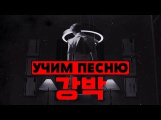 Учим песню STRAY KIDS - 'RED LIGHTS' | Кириллизация