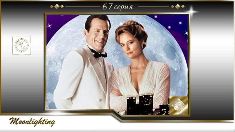 Moonlighting S05E13 Детективное агентство Лунный свет 67 серия заключительная