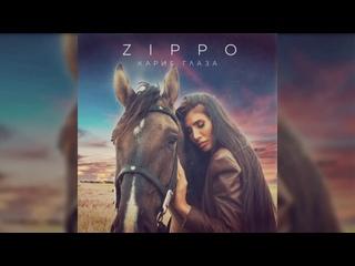 ZippO - Карие глаза (Премьера, 2019)