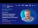 Лекция Архипелага 2121 «Пандиты будущего кто и как поможет прорваться в 22-й век»