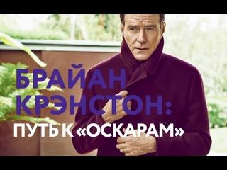 Брайан Крэнстон: Путь к «Оскарам»