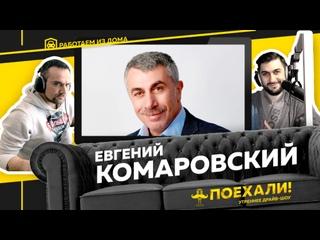 Доктор Комаровский про COVID-19 выход на плато, вакцина, смертность, вторая волна, прогнозы