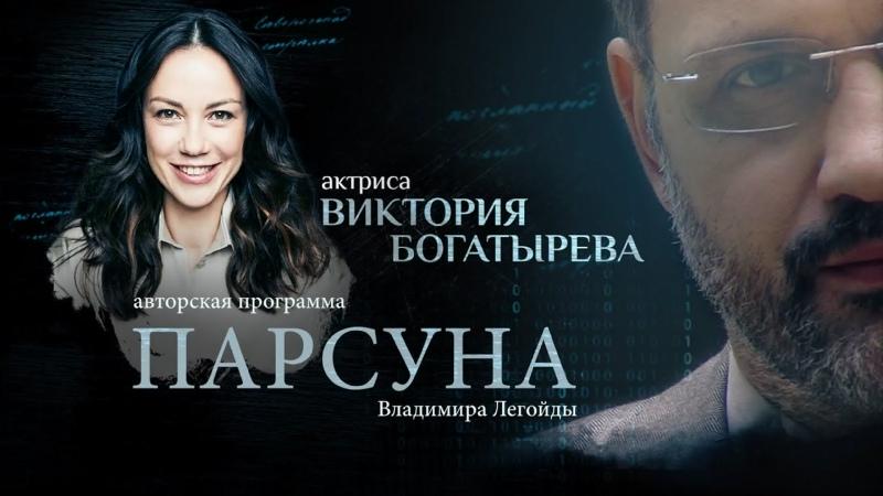 Новый выпуск авторской программы Владимира Легойды «Парсуна». Гость программы актриса Виктория Богатырева