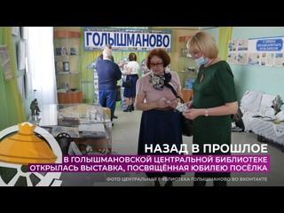 В Голышмановской центральной библиотеке открылась выставка, посвящённая юбилею посёлка