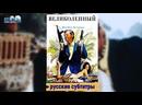 Великолепный / Le magnifique 1973 Франция боевик, мелодрама, комедия