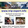 Группа trip-expert.info