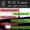 19,20,21 июня Дни арт-салона Невский,24