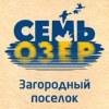 Семь Озер, загородный поселок Нижегородская обл.