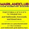 MARILANDCLUB курсы ЕГЭ и ОГЭ в Южном Бутово!