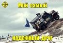 Фотоальбом Михаила Протасова