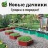 """""""Новые дачники"""" -  грядки в порядке!"""
