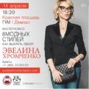 Персональный фотоальбом Эвелины Хромченко