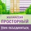 Просторный жилмассив | Новосибирск | ДИСКУС плюс