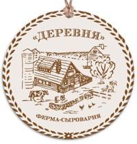 ферма сыроварня деревня официальный сайт интернет магазин