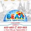 Туристическое агентство ВЕЛЛ (г. Улан-Удэ)