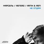 Марсель & Astero feat. Artik & Asti - Не отдам