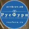 Интернет-магазин мебели РусФурн
