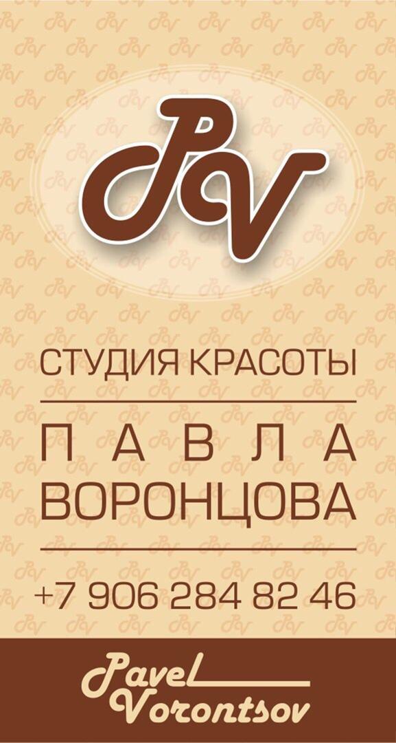 Студия красоты Павла Воронцова