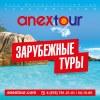 Турагентство ANEX Tour Севастополь