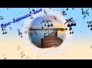 Колыбельная Баю баюшки баю старинная колыбельная песня для маленьких детей