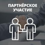 Партнёрское участие