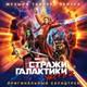 14. Guardians Inferno - The Sheepers featuring David Hasselhoff (OST СТРАЖИ ГАЛАКТИКИ часть 2) - Guardians Inferno