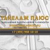 «Такелаж Плюс» - такелажные работы в Москве