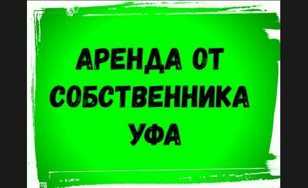 Аренда Уфа СНИМУ/СДАМ КВАРТИРУ Снять   паблик