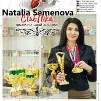 НатальяСеменова