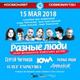 IOWA - Улыбайся! (Live, СПб, 15/05/2018)
