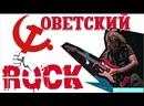 Советский рок. Сборник клипов рок музыки 80-х. Русский рок 80-х