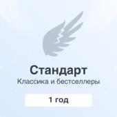 """""""Стандарт"""" 1 год"""