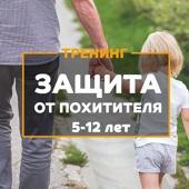 "Тренинг ""Защита от похитителя"" 5-12 лет"