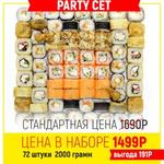 Party сет