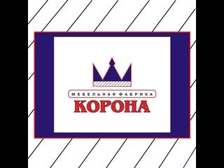 Мебельная фабрика Корона. Красноярск