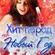Аркадий Хоралов, Ирина Ортман - Новогодние игрушки