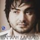 Шамхан Далдаев - Восточные глаза
