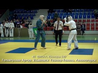 ФИНАЛ, Юниоры 240 Гатиятуллин Артур (Ульяновск) & Газизов Камиль (Лениногорск)