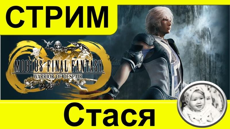 Mobius Final Fantasy FFVIII The Sleeping Lion 2 2 Balamb Garden