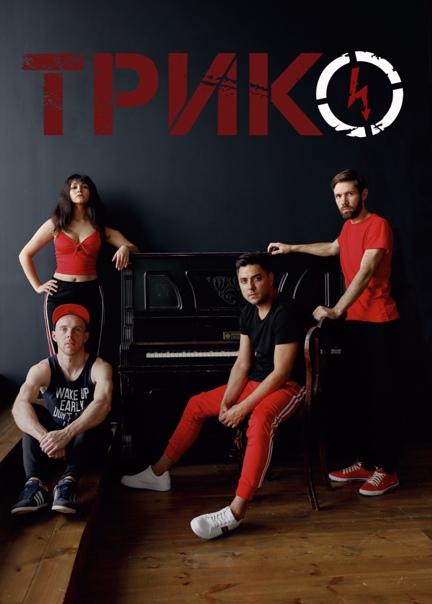 Группа Трико, Россия
