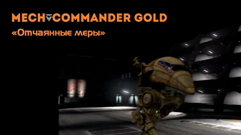 Отчаянные меры MW F в MechCommander Gold Desperate Measures 1998 стрим 4 ФИНАЛ
