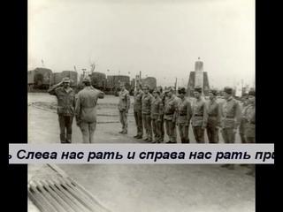 Иван Гуменюк - (Слева-рать и справа-рать) Шуточная песня афганских комендачей (титры вшиты)