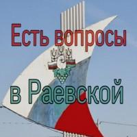 Фотография Станицы Раевской