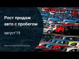 Рост продаж авто с пробегом